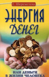 Энергия денег, или Деньги в жизни человека. Галина Шереметева