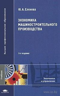 Экономика машиностроительного производства. Юлия Еленева