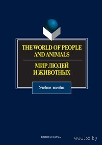 The World of People and Animals