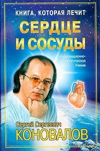 Книга, которая лечит. Сердце и сосуды. Сергей Коновалов