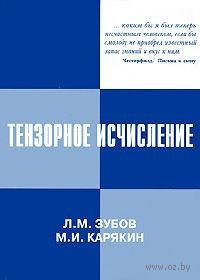Тензорное исчисление. Основы теории. Леонид Зубов, Михаил Карякин