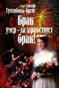 Брак умер - да здравствует брак!. Адольф Гуггенбюль-Крейг