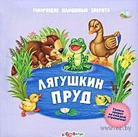 Лягушкин пруд. Книжка-игрушка. Анастасия Филиппова