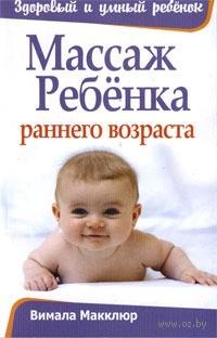 Массаж ребенка раннего возраста. Вимала Макклюр