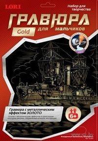 """Гравюра """"Эскадерный броненосец Бородино"""" (золото)"""