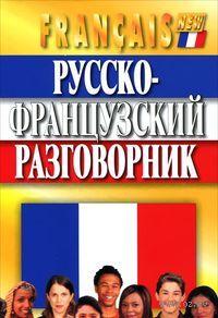 Русско-французский разговорник. Святослав Семеницкий, Стефан Тексье