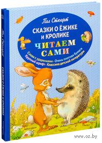 Сказки о Ежике и Кролике