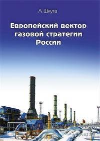 Европейский вектор газовой стратегии России. Александр Шкута