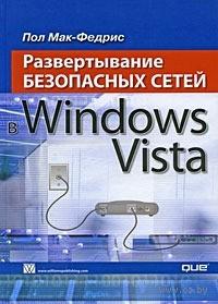 Развертывание безопасных сетей в Windows Vista. Пол Мак-Федрис