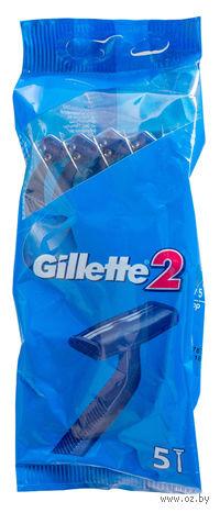 Станок для бритья одноразовый Gillette 2 (5 штук)