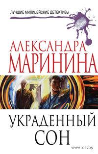 Украденный сон. Александра Маринина