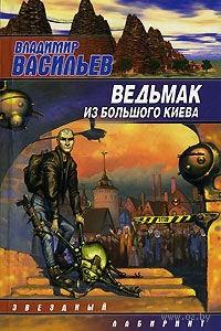 Ведьмак из Большого Киева (м). Владимир Васильев