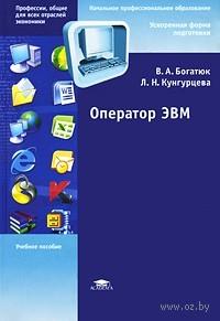 Оператор ЭВМ. Виктор Богатюк, Людмила Кунгурцева