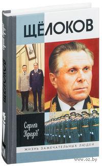 Щелоков. Сергей Кредов