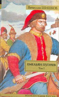 Емельян Пугачев. Историческое повествование (в двух томах). Вячеслав Шишков