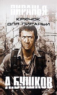 Крючок для пираньи (м). Александр Бушков