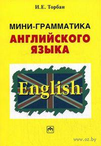 Мини-грамматика английского языка. И. Торбан