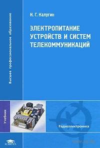 Электропитание устройств и систем телекоммуникаций. Николай Калугин