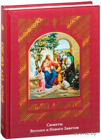 Библия для детей. Евгения Иванова