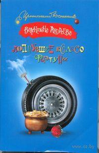 Лопнувшее колесо фортуны (м). Валентина Андреева
