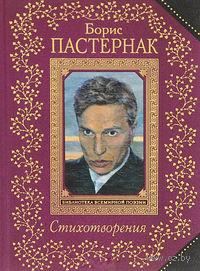 Стихотворения. Борис Пастернак