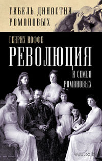 Революция и семья Романовых. Генрих Иоффе