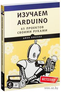 Изучаем Arduino. 65 проектов своими руками
