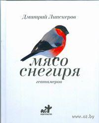 Мясо снегиря. Дмитрий Липскеров