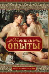 Опыты. Полное издание в одном томе. Мишель де Монтень
