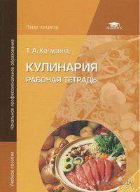 Кулинария. Рабочая тетрадь. Тамара Качурина