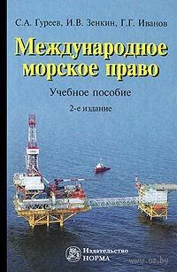 Международное морское право. Сергей Гуреев, Игорь Зенкин, Георгий Иванов