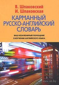 Карманный русско-английский словарь. Владимир Шпаковский, Инна Шпаковская