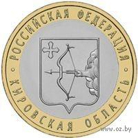 10 рублей - Кировская область