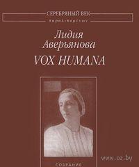 Vox Humana. Собрание стихотворений. Лидия Аверьянова