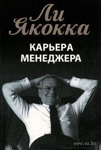 Карьера менеджера (м). Ли Якокка