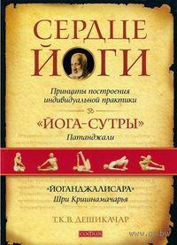 Сердце йоги. Сердце йоги. Принципы построения индивидуальной практики