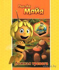 Пчелка Майя. Ложная тревога