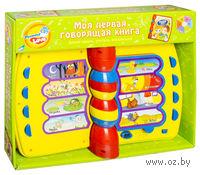 """Музыкальная игрушка """"Моя первая говорящая книга"""""""