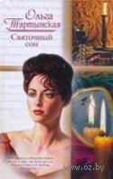 Святочный сон. Ольга Тартынская