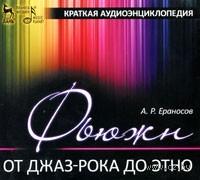 Фьюжн. От джаз-рока до этно. Краткая аудиоэнциклопедия (+ 2 CD-ROM). Артур Ераносов