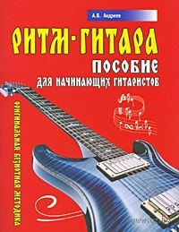 Ритм-гитара. Пособие для начинающих гитаристов. Оригинальная безнотная методика. Александр Андреев