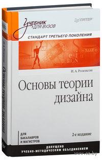 Основы теории дизайна: Учебник для вузов. Стандарт третьего поколения