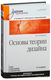 Основы теории дизайна: Учебник для вузов. Стандарт третьего поколения. И. Розенсон