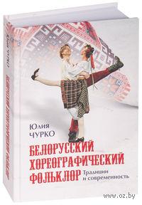 Белорусский хореографический фольклор: традиции и современность