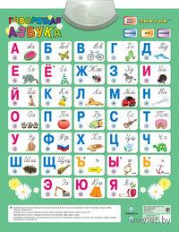 """Электронный озвученный плакат """"Говорящая азбука"""" (4 режима)"""