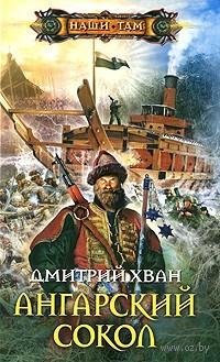 Ангарский сокол. Дмитрий Хван