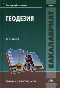 Геодезия. Евгения Клюшин, Михаил Киселев, Давид Михелев