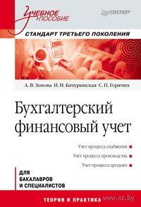 Бухгалтерский финансовый учет. И. Бачуринская, С. Горячих, А. Зонова