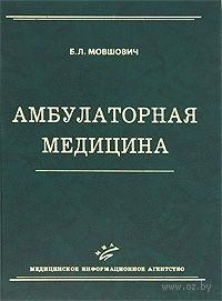 Амбулаторная медицина. Борис Мошкович