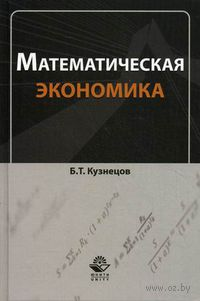 Математическая экономика. Борис Кузнецов